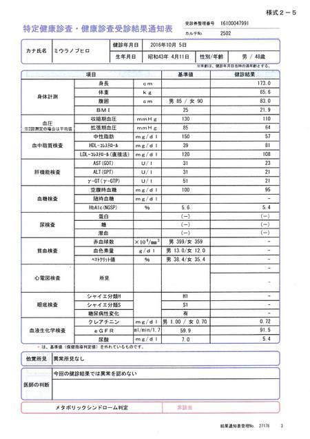 Shinndann_20161212_0001
