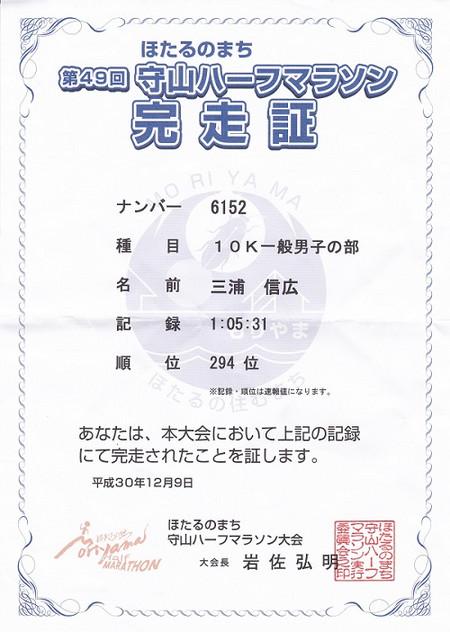Moriyama_20181212_0001