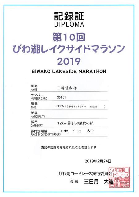 Kiroku_20190228_0001