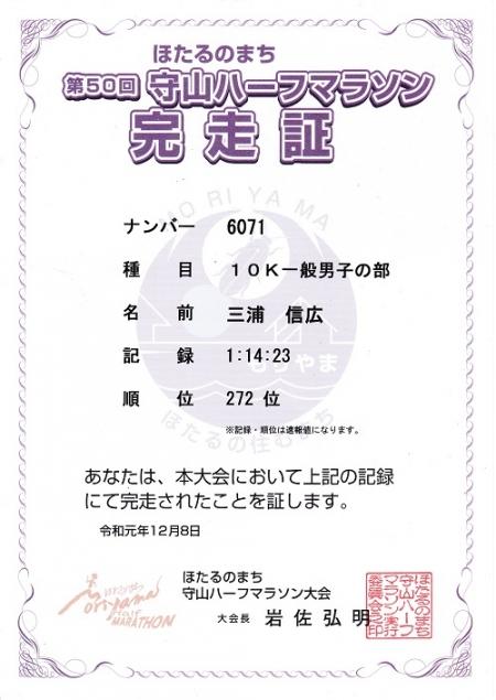 Moriyama_20191208_0001